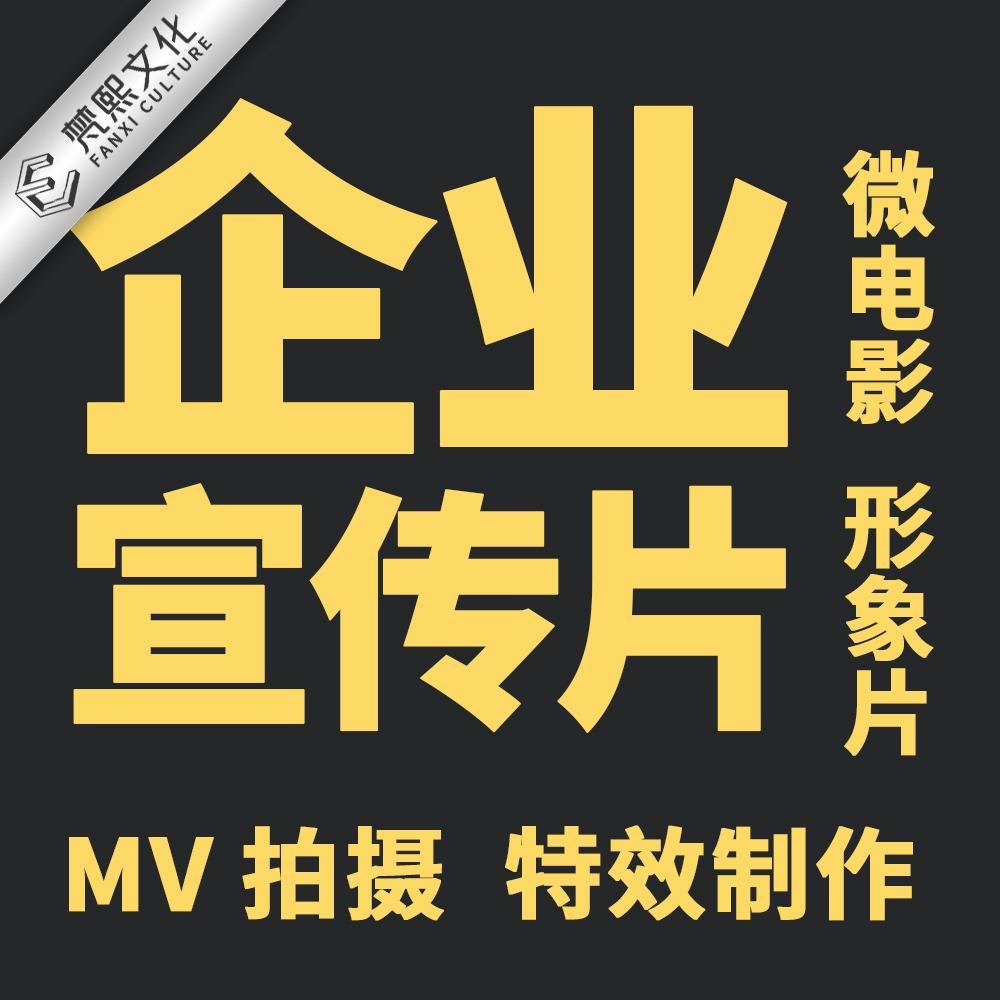 企业宣传片|品牌宣传片|短视频拍摄制作|企业汇报专题片TVC