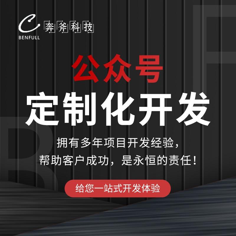 微信开发 微信公众号平台开发 微官网微信分销商城H5官网定制