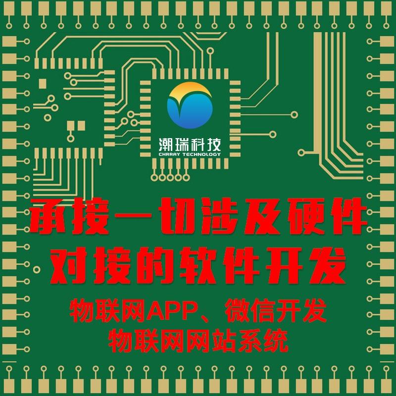 【物联网/智能硬件】app开发软件定制智能家居物联网应用技术