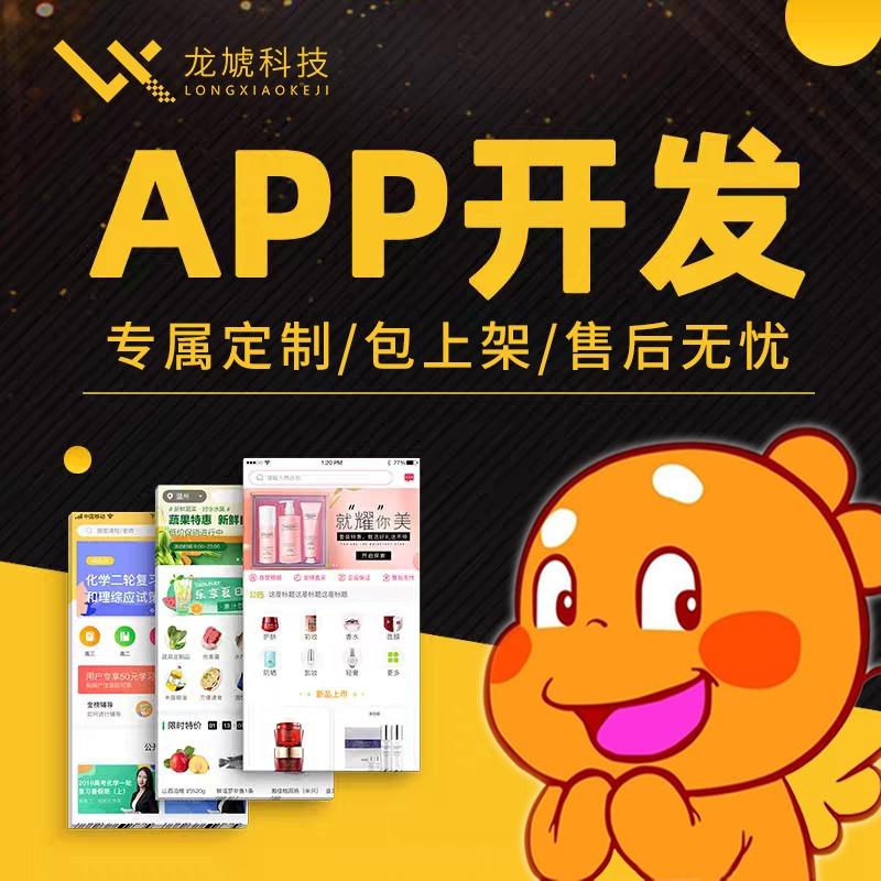 APP定制开发 安卓APPIOS苹果APP软件   龙虓科技