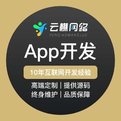 App开发原生App定制开发电商团购商城App开发