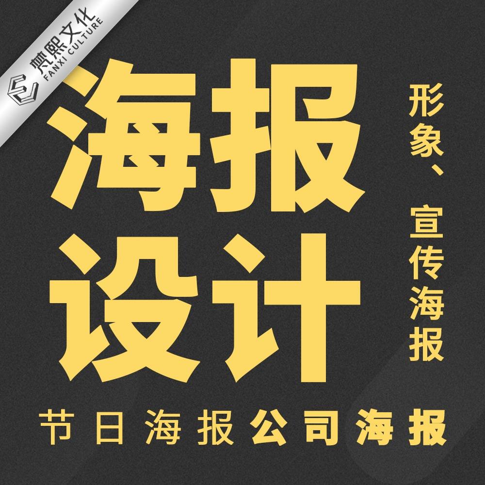 海报设计|活动海报设计|广告设计DM传单易拉宝设计宣传册定制