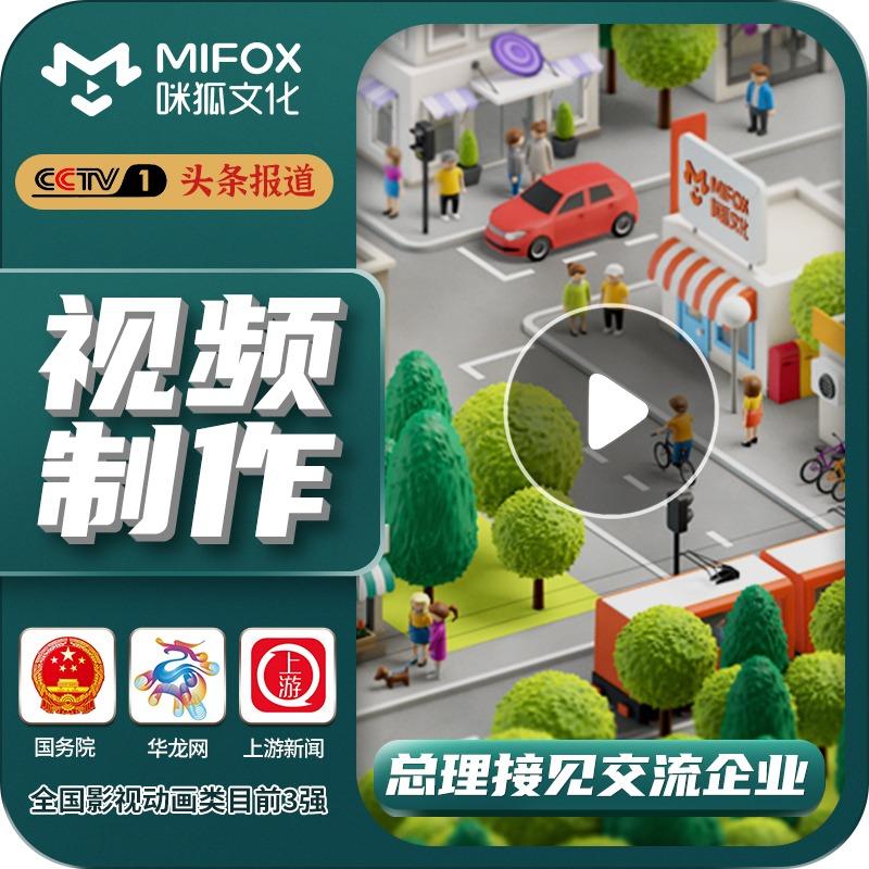 企业产品TVC淘宝短视频专题片形象片微电影拍摄剪辑定制作服务