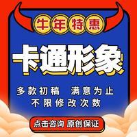 卡通logo设计商标设计公司logo设计标志设计卡通图形符号