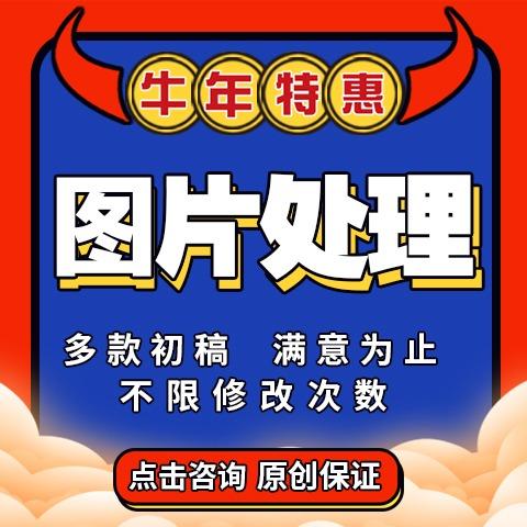 抠图修图天猫淘宝京东抖音亚马逊美团饿了么拼多多美工外包图片