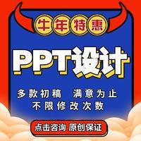 动态PPT设计演讲培训年会幻灯片动态PPT设计ppt制作工作