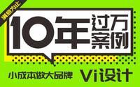 【物业租赁餐饮】 VI设计  VI S 设计 品牌形象