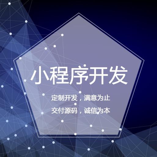 小程序开发 微信开发 小程序商城 H5开发制作 公众号开发