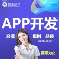 原生混合安卓IOSapp开发APP定制商城团购医疗教育社交