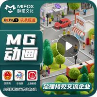 二维企业产品MG广告宣传手绘动画FLASH设计AE视频定制作