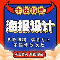 活动海报画册菜谱展架书籍网络灯箱卡片宣传册宣传单台历墙体设计