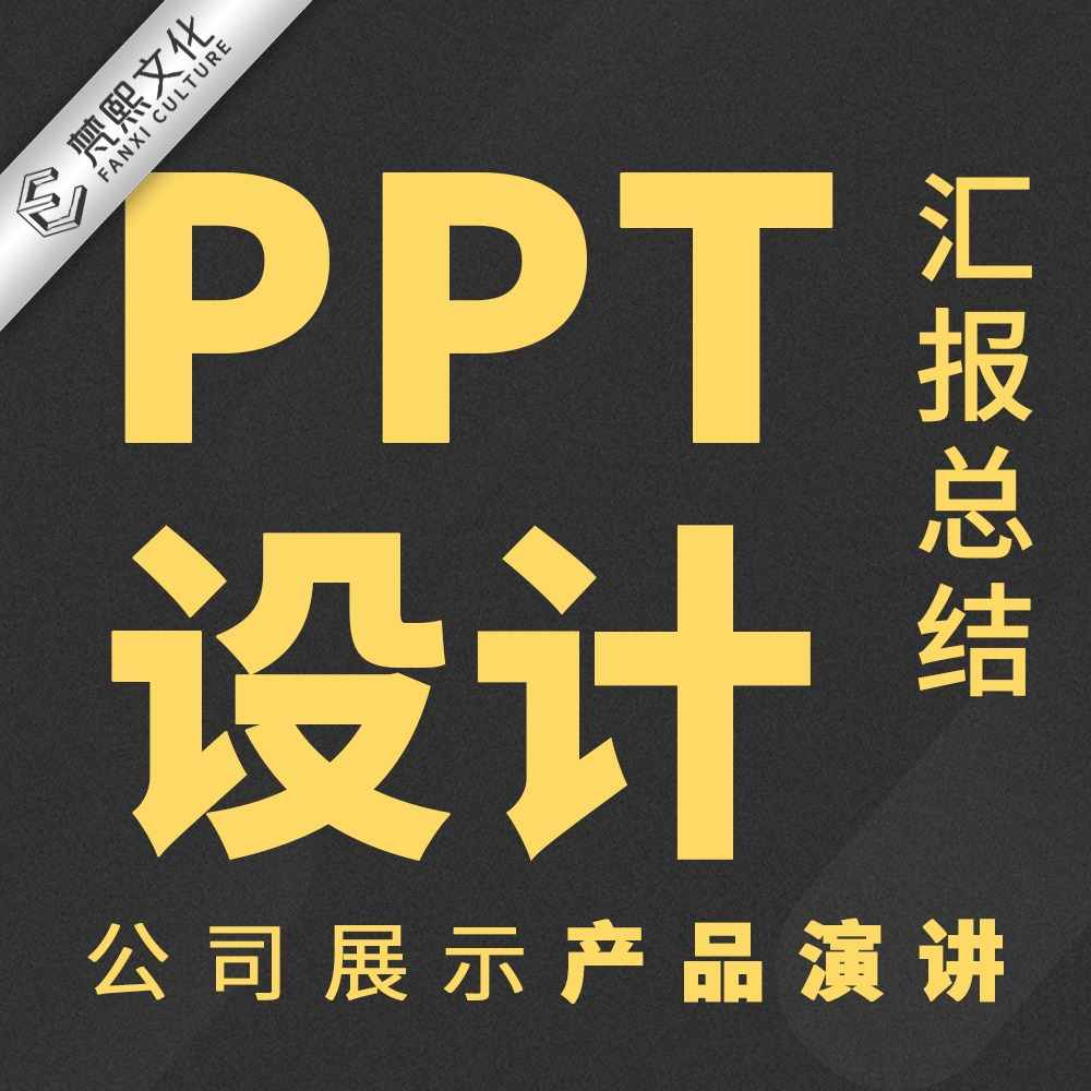 PPT设计|原创企业PPT设计美化|招商汇报课件商务PPT