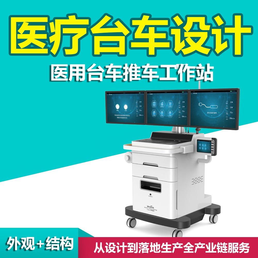 医疗台车医用推车移动工作站工业设计医疗产品设计外观结构设计