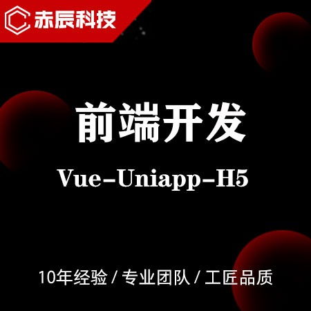 Vue前端 Uniapp 开发  H5 定制  响应式制作 接口对接