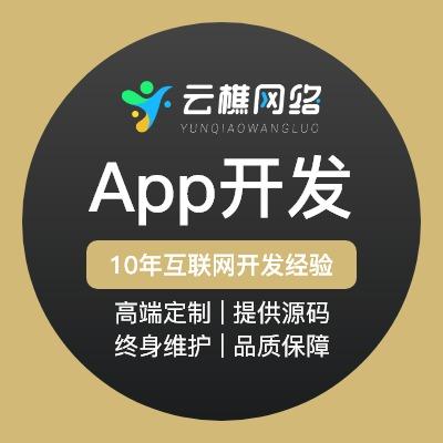 App开发原生App开发webApp开发电商商城App开发