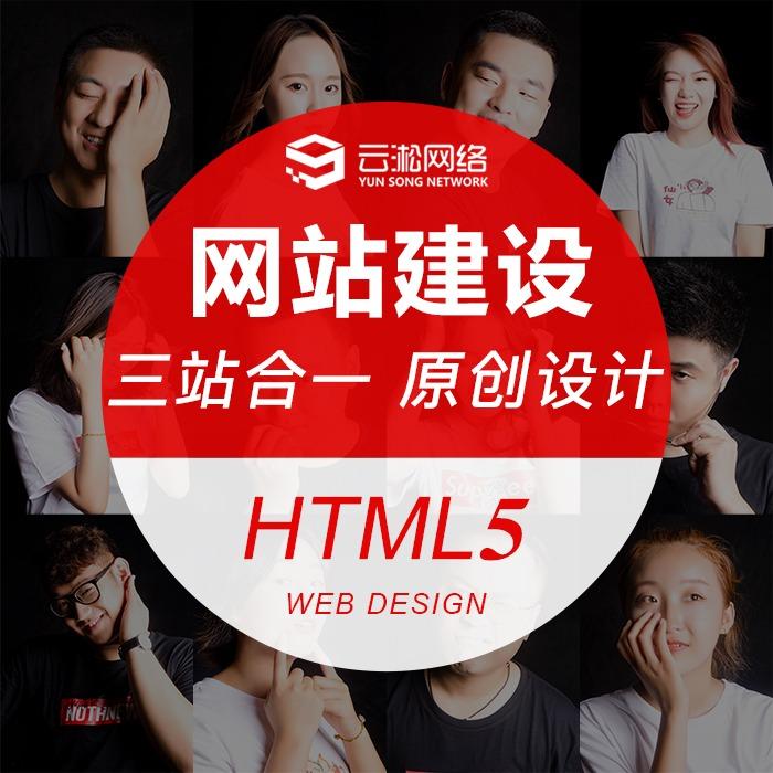 响应式网站搭建改版自适应网页建设计仿站建站后台程序开发定制