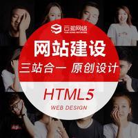 响应式自适应网站网页设计搭建改版仿站后端后台程序开发制作建设