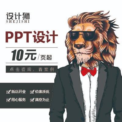 PPT策划制作美化企业代做PPT课件汇报路演设计动画定制