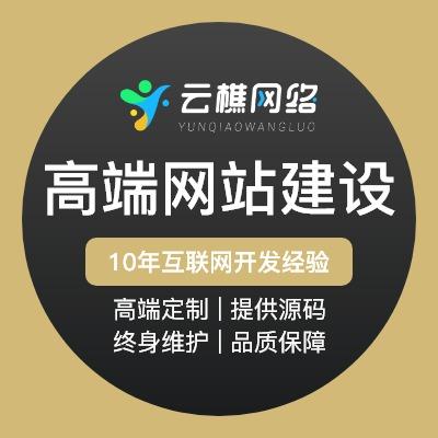 高端网站建设开发制作企业公司网站手机微网站电商城网站定制开发