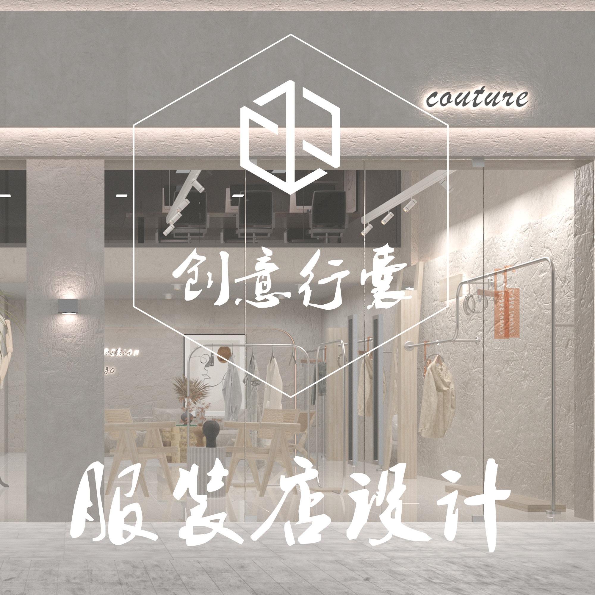 【服装店设计】装饰设计软装搭配物品陈列色彩搭配门头空间设计