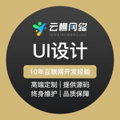 UI设计手机界面产品App小程序界面公众号界面UI切图设计
