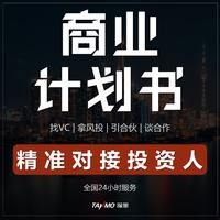 融资商业计划书PPT创业计划书项目路演BP代编写招商策划方案