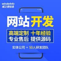 响应式 网站 搭建设微商城客服系统公司外包源码仿站宣传门户手机站