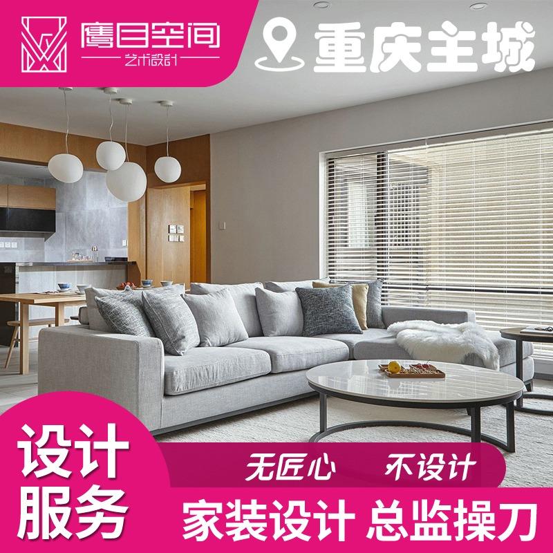 重庆室内 设计 空间 设计 家装 设计 别墅装修 设计 民宿 设计 施工图酷家乐