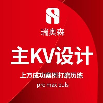 高端会展展板 设计 kt板 设计 年会晚会LED背景主KV发布会舞台