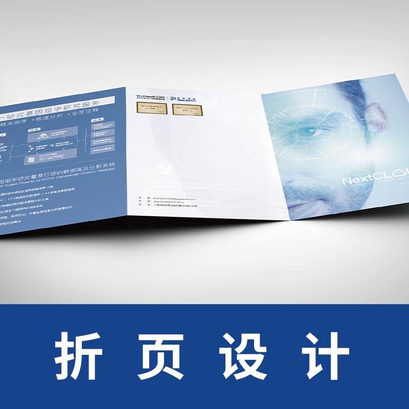 原创宣传折页设计三折页传单设计招生手册菜单菜谱广告平面设计