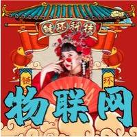 重庆上海北京物联网大数据APP开发软硬件对接
