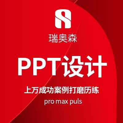 PPT 策划制作美化企业代做动态课件汇报路演设计动画定制融资