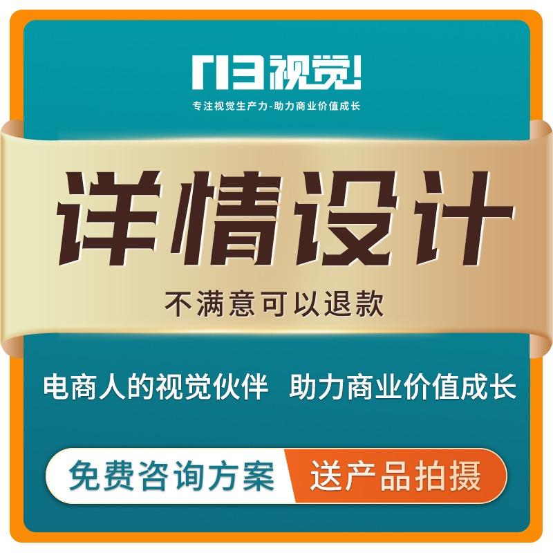 淘宝天猫京东拼多多食品饮料零食详情页描述设计定制设计