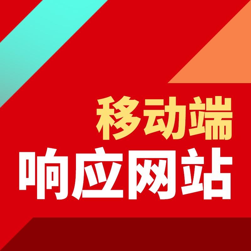 上海北京广州深圳杭州南京企业公司网站建设移动网站定制设计开发