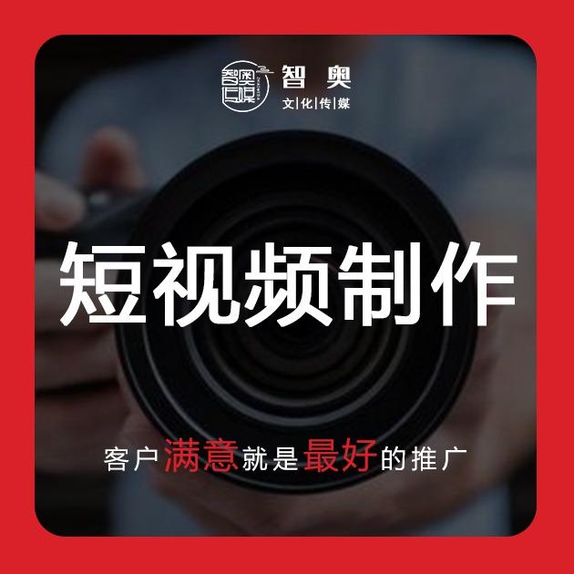 短视频制作拍摄剪辑抖音短视频淘宝电商短视频