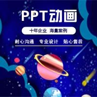 【PPT 动画 】MG创意短视频 动画 flash二维 动画 设计制作