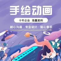 【手绘 动画 】企业产品MG 动画 创意设计FLASH视频短宣传片