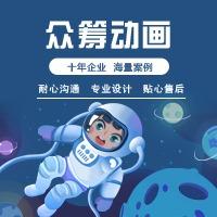 【众筹 动画 】MG扁平化企业产品宣传展示二维 动画 设计制作