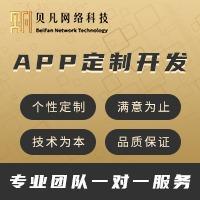 手机APP开发定制H5微信红包扫雷聊天交友app定制开发