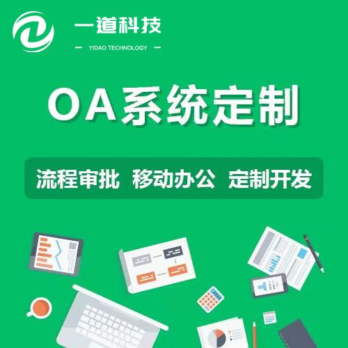 OA办公 软件 /协同办公/ 企业 办公 软件  开发 钉钉打卡审批 软件  开发