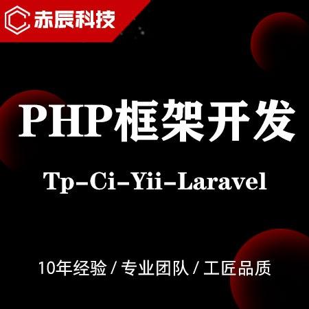 Thinkphp Ci Yii Laravel框架二次开发