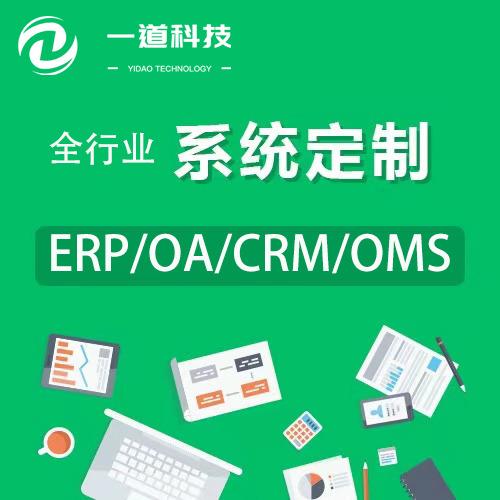 OA系统定制 开发 ERPCRM 软件  管理 系统 开发  软件 定制 开发 公司