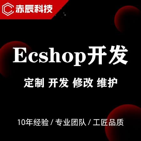 Ecshop商城定制 二次开发 功能修改 模板搭建 项目维护