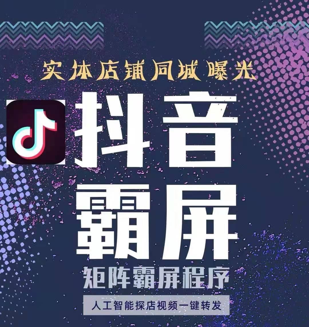抖音同城爆店码抖云推/自动发视频/商家二维码扫码/爆粉营销