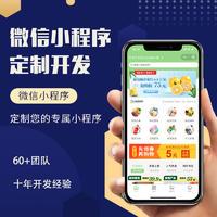 杭州小程序开发微信开发 app开发微信小程序软件开发定制公司