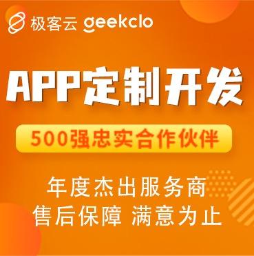 APP定制开发/手机移动软件/电商社交/原生混合制作
