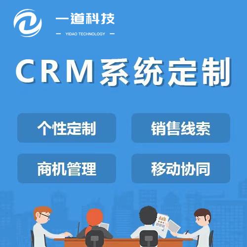 crm 管理 系统/合同 管理 系统/CRM客户 管理 项目 管理  软件  开发