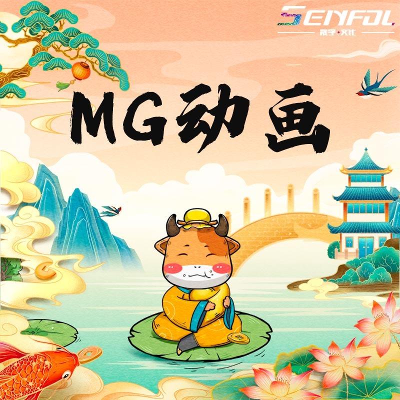 产品宣传二维动画flash动画MG动画AE动画飞碟说视频制作