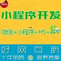微信开发/小程序开发/微信商城/小程序商城/微信小程序定制