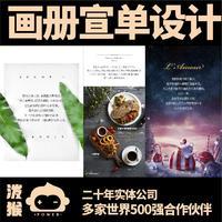 【泼猴创意画册设计】品牌vi创意手绘海报包装礼品礼物